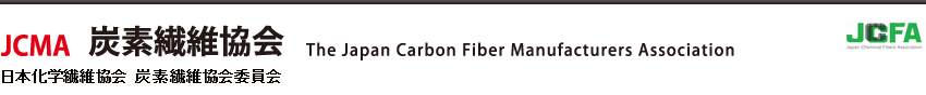 JCMA 炭素繊維協会 The Japan Carbon Fiber Manufacturers Association